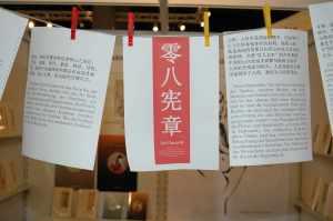 lr-China-Charter08